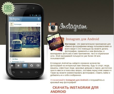 Instagram Android malware