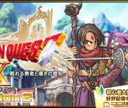 Dragon Quest X en Occidente