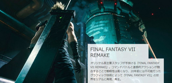 Final Fantasy VII Remake promo